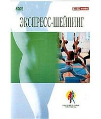 Экспресс-шейпинг [DVD]