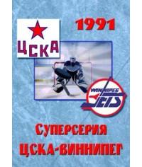 ЦСКА-Виннипег Джетс [DVD]