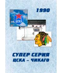 ЦСКА - Чикаго Блэк Хоукс [DVD]