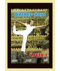 Фитнес-Йога [DVD]