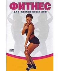 Фитнес для проблемных зон [DVD]