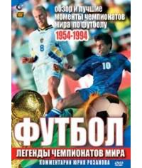 Футбол Легенды Чемпионатов мира 1954-1994 [DVD]