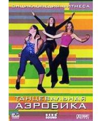 Энциклопедия фитнеса. Танцевальная аэробика [DVD]