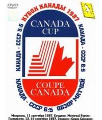 Хоккей. Кубок Канады 1987. Финал. Канада - СССР [DVD]