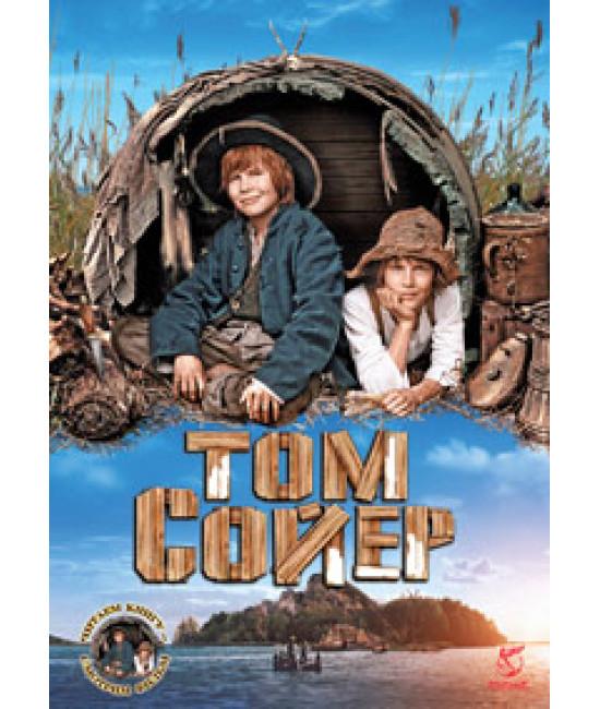 Том Сойер [DVD]