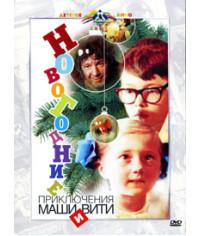 Новогодние приключения Маши и Вити [DVD]
