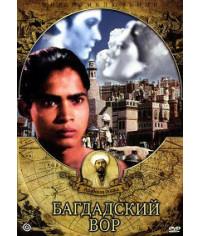 Багдадский вор [DVD]