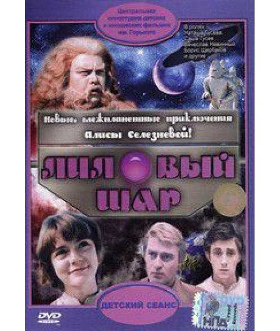 Лиловый шар [DVD]
