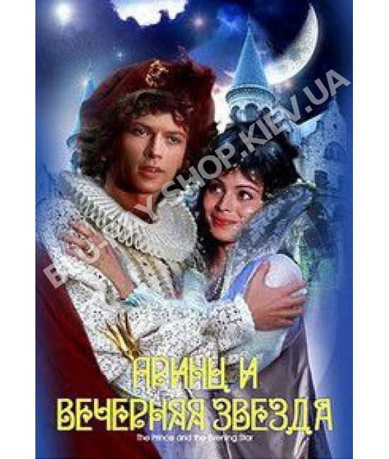 Принц и вечерняя звезда [DVD]