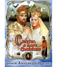 Сказка о царе Салтане [DVD]
