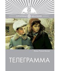 Телеграмма [DVD]