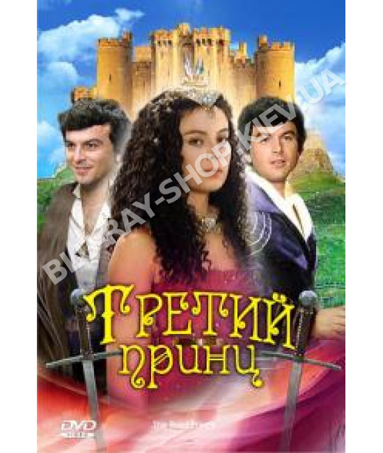 Третий принц [DVD]