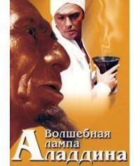 Волшебная лампа Аладдина [DVD]