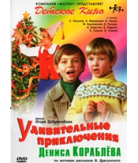 Удивительные приключения Дениса Кораблёва [DVD]
