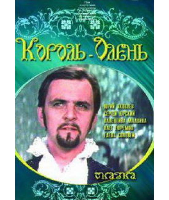 Король-олень [DVD]