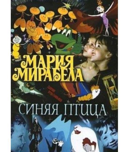 Мария, Мирабела. Синяя птица [DVD]