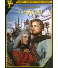 Садко [DVD]