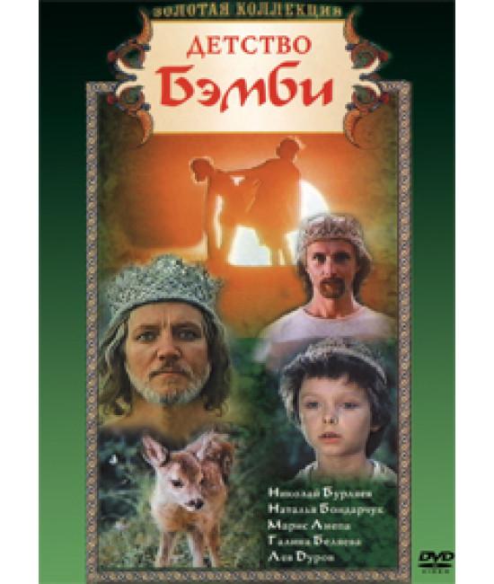 Детство Бемби [DVD]