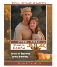 Юность Бемби [DVD]