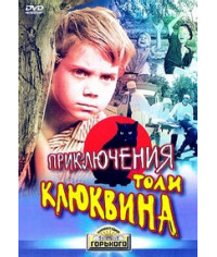 Приключения Толи Клюквина [DVD]