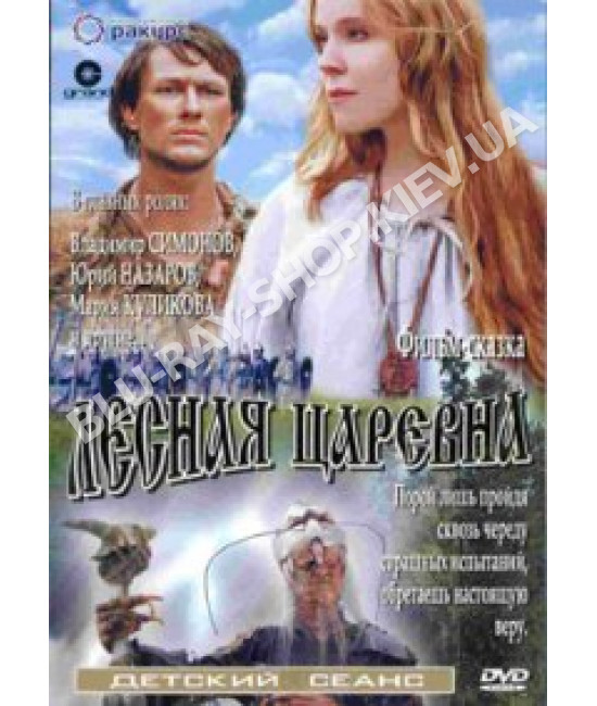Лесная царевна [DVD]