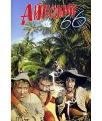 Айболит-66 [DVD]