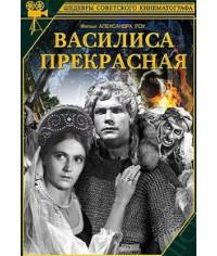 Василиса Прекрасная [DVD]
