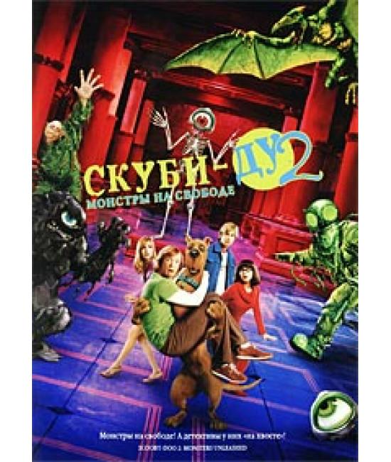 Скуби-Ду 2. Монстры на свободе [DVD]
