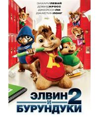 Элвин и бурундуки 2 [DVD]