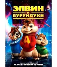 Элвин и Бурундуки [DVD]