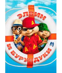 Элвин и бурундуки 3 [DVD]