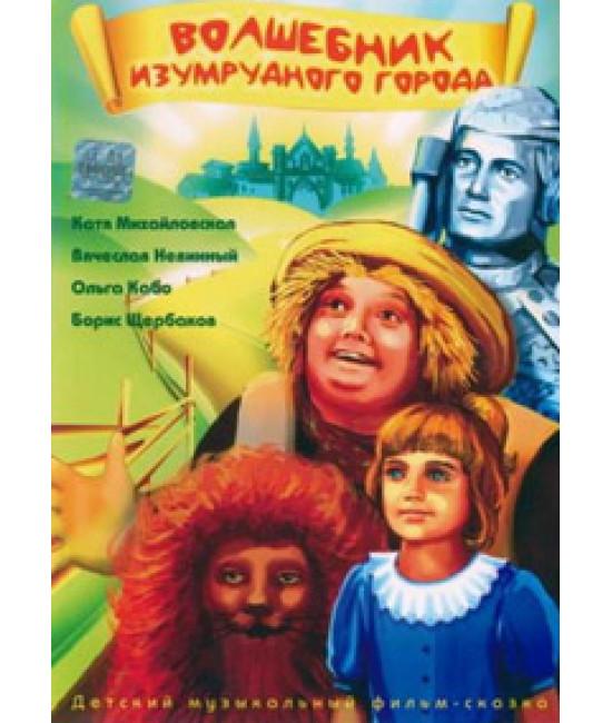 Волшебник Изумрудного города [DVD]