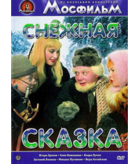 Снежная сказка [DVD]