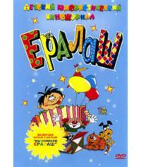 Ералаш (1-233 выпуски) + Как мы делаем Ералаш [5 DVD]