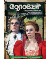 Соловей [DVD]