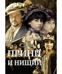 Принц и нищий [DVD]