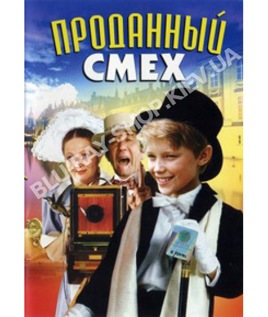 Проданный смех [DVD]