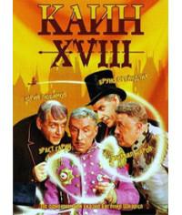 Каин XVIII [DVD]