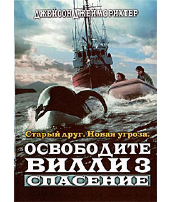 Освободите Вилли 3: Спасение [DVD]