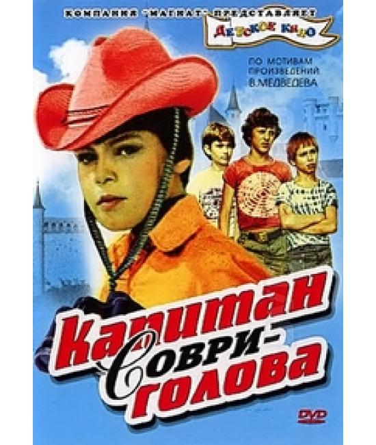 Капитан Соври-голова [DVD]