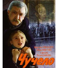 Чучело [DVD]