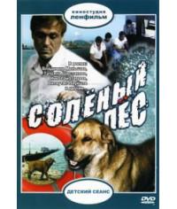 Соленый пес [DVD]