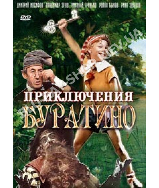 Приключения Буратино [DVD]