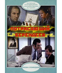Потрясающий Берендеев [DVD]