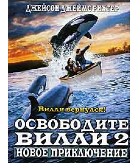 Освободите Вилли 2: Новое приключение [DVD]