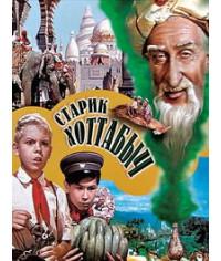 Старик Хоттабыч [DVD]