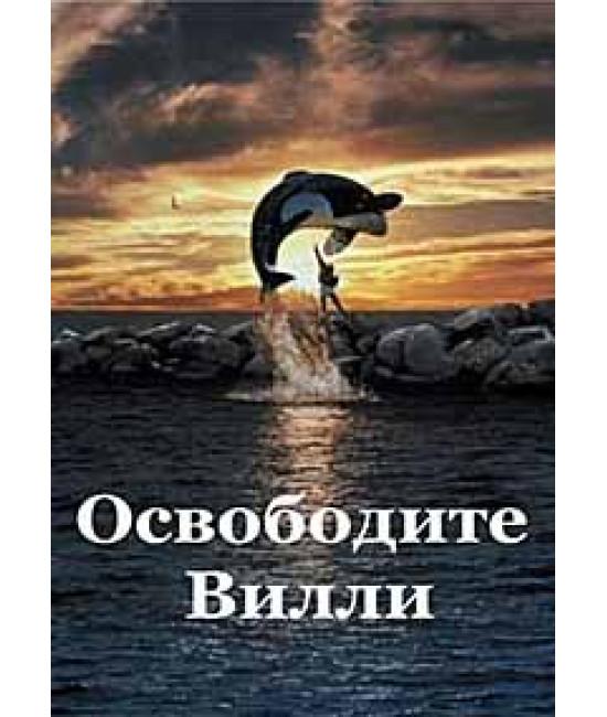 Освободите Вилли [DVD]