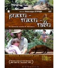 Рикки-Тикки-Тави [DVD]