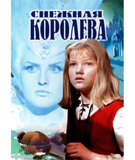 Снежная королева [DVD]
