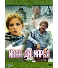 Иван да Марья [DVD]